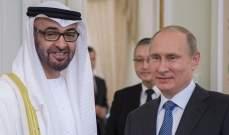 الكرملين: اجتماع بين بوتين وولي عهد أبوظبي غدا