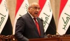 عبد المهدي أعلن تنفيذ عمليات استباقية لإجهاض أي محاولة لتقدم داعش نحو العراق