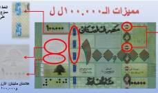 قوى الأمن عمّمت كيفية معرفة العملة المزيفة من فئة المئة ألف ليرة