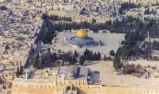 الرياض: الاعتراف بالقدس عاصمة لاسرائيل توجه خاطىء من شأنه زيادة التوتر