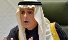 الجبير: ندعم الحريري في تشكيل حكومة ونرفض دور حزب الله وإيران