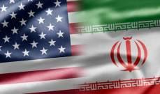 الولايات المتحدة تفرض عقوبات جديدة مرتبطة بإيران