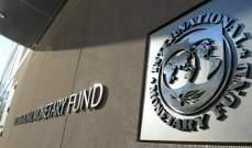 صندوق النقد الدولي يحذر أميركا من مخاطر اقتصادية