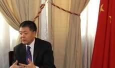 السفير الصيني في لبنان يؤكد دعم بكين لعودة النازحين السوريين إلى بلدهم