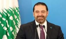 الأخبار: الحريري أبلغ بعض القيادات نيته تقديم تشكيلة حكومية قبل 15/9