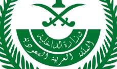 داخلية السعودية:أكثر من 570 ألف أجنبي مدعوون لمغادرة البلاد قبل كانون الثاني