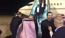 الحريري وصل الى السعودية فجرا وسيلتقي الملك وولي العهد
