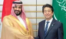 بن سلمان استعرض مع آبي فرص تطوير الشراكة الاستراتيجية بين السعودية واليابان