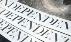 """الحكومة البريطانية تعتزم وقف بيع أسهم في """"الإندبندنت"""" للسعودية"""