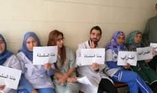 النشرة:موظفو مستشفى صيدا الحكومي واصلوا اعتصامهم وطالبوا بتطبيق السلسلة