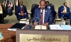 وزير خارجية جيبوتي: نوافق على جميع البنود المدرجة على جدول أعمال القمة الاقتصادية