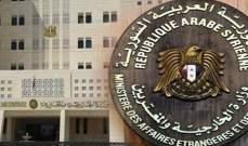 خارجية سوريا: تفعيل اتفاق أضنة يتم عبر إعادة الأمور على الحدود بين سوريا وتركيا كما كانت