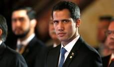 مسؤول فنزويلي: غوايدو قد يواجه عقوبة السجن 30 عامًا