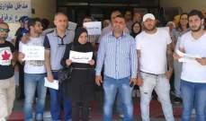 النشرة:اعتصام لموظفي  مستشفى صيدا الحكومي للمطالبة بالسلسلة