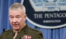 تعيين الجنرال فرانك ماكينزي رئيساً جديداً للقيادة المركزية الأميركية