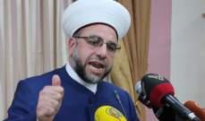 عبد الرزاق: لبنان اليوم على شفير الانهيار والدخول في النفق المظلم