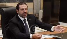 الشرق: السعودية فبركت محاولات اغتيال الحريري لاشعال الصراع في لبنان