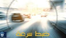 قوى الأمن: تنظيم 7909 مخالفات سرعة زائدة خلال أسبوع