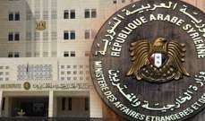 خارجية سوريا:القانون الإسرائيلي انتهاك للقانون الدولي واعتداء على حقوق الفلسطينيين