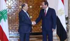 عون والسيسي أكدا أهمية الحفاظ على استقرار لبنان وإعلاء مصلحته الوطنية