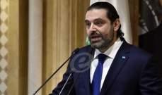 الحريري: أتوقّع أن تحقق القمة نتائج إيجابية وانعقادها في لبنان أمر جيد جدا
