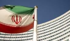 وسائل إعلام إيرانية: طهران ستعلن غدا خطوتها الثانية في إجراءات خفض الالتزام ببنود الاتفاق النووي