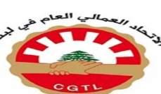 اجتماع طارئ للاتحاد العمالي العام برئاسة نائب الرئيس غدا