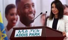 سفيرة أنقرة بأديس أبابا: سنواصل تحفيز شركاتنا للاستثمار بإثيوبيا