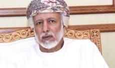 وزير خارجية عمان: على الإسرائيليين والفلسطينيين التخلي عن الماضي وحل مشاكلهم