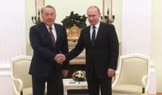 رئاسة كازاخستان: نزاربايف بحث مع بوتين خطط استقالته