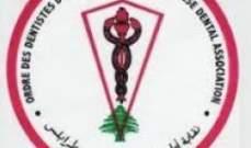 فوز تيار العزم والمستقلين على  تحالف المستقبل والقوات في انتخابات نقابة أطباء الاسنان في طربلس