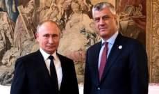 رئيس كوسوفو وجّه دعوة إلى بوتين لزيارة بريشتينا