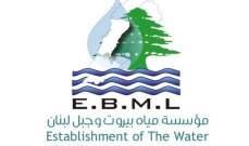 مياه بيروت وجبل لبنان: قطع المياه عن بعض مناطق التوزيع بسبب الاشغال
