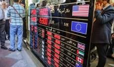الريال الايراني يتعافي امام الدولار في سوق الصرف الحر