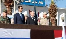 وكالة تاس: بوتين زار قاعدة حميميم الروسية في سوريا