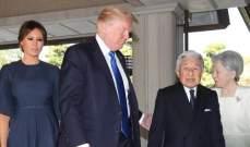 ترامب يعرب عن امتنانه للإمبراطور الياباني أكيهيتو الذي سينزل عن العرش