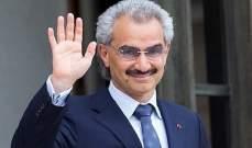 الوليد بن طلال: عُقَد اتفاقا سريا لإطلاق سراحي