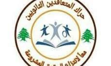 حمزة منصور يدعو متعاقدي الثانوي للتواجد بساحة رياض الصلح يوم الخميس