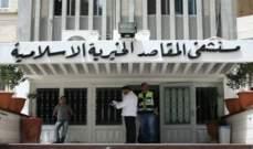 مستشفى المقاصد ناشدت مساعدتها بأزمتها: تقصير فاضح من وزارة الصحة بدفع المستحقات