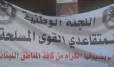 اعتصام للعسكريين المتقاعدين في ساحة رياض الصلح