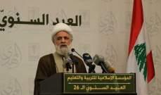 قاسم:لن نتخلى عن المقاومة وستبقى بثلاثية الجيش والشعب والمقاومة
