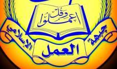 العمل الاسلامي: لتشكيل حكومة وحدة وطنية وازنة بأسرع وقت