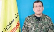 قائد قسد: سنرد بقوة على أي هجوم تركي في شمال شرق سوريا