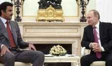 الكرملين:  بوتين وأمير قطر يبحثان تطوير العلاقات الاقتصادية