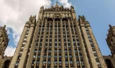 خارجية روسيا: واشنطن تتحمل مسؤولية تخزين إيران لليورانيوم المخصب والماء الثقيل