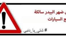قوى الأمن:طريق ضهر البيدر سالكة لجميع السيارات ويرجى التروي في القيادة