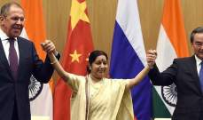 لافروف دعا الصين والهند لتنسيق الجهود لضمان الأمن في آسيا والمحيط الهادئ