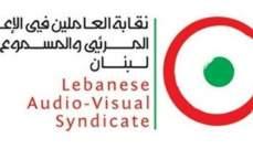 نقابة المرئي والمسموع: لتطوير قوانين تحمي الصحافة من أي إملاءات سياسية