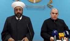 أبو كسم بندوة عن التعرض للمقدسات الدينية: لوضع خطة عملية لمواجهة هذه الإنتهاكات بلغة العقل