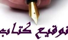 العميد المتقاعد بهاء حلال يوقع كتابه الجديد في فندق راديسون بلو يوم غد